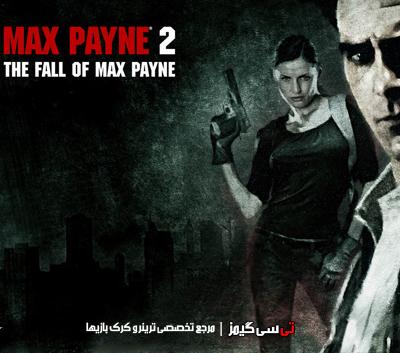 دانلود ترینر جدید بازی Max Payne 2 The Fall of Max Payne