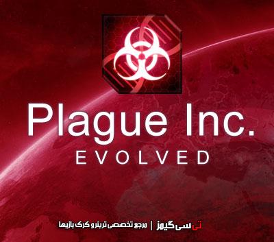 دانلود ترینر بازی Plague Inc Evolved