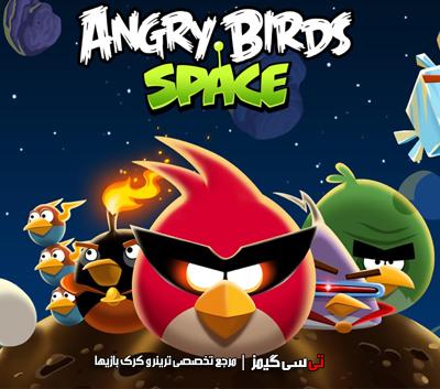 دانلود ترینر سالم بازی Angry Birds Space