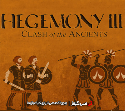 دانلود ترینر بازی Hegemony III Clash of the Ancients