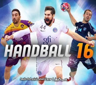 دانلود کرک سالم بازی Handball 16