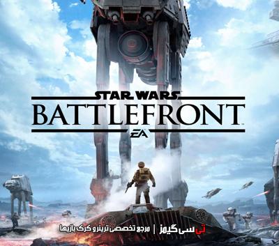 دانلود ترینر سالم بازی Star Wars Battlefront