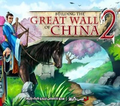 دانلود ترینر سالم بازی Building the Great Wall of China 2