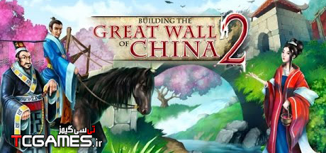 ترینر سالم بازی Building the Great Wall of China 2