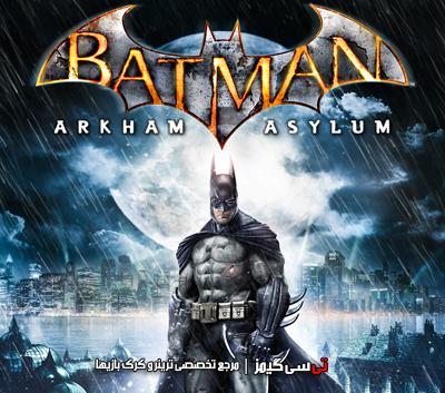 دانلود ترینر سالم بازی Batman Arkham Asylum