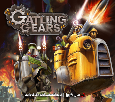 دانلود ترینر سالم بازی Gatling Gears