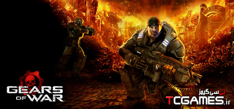 ترینر بازی Gears Of War