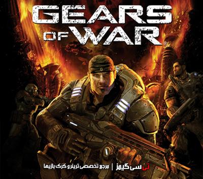 دانلود ترینر بازی Gears Of War