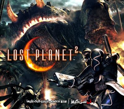 دانلود ترینر سالم بازی Lost Planet 2
