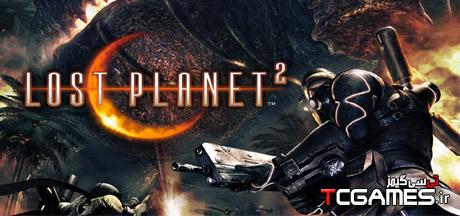 ترینر سالم بازی Lost Planet 2