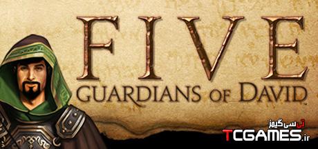 ترینر سالم بازی FIVE Guardians of David