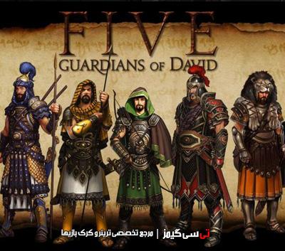 دانلود ترینر سالم بازی FIVE Guardians of David