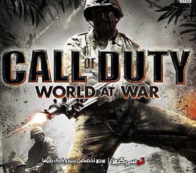 دانلود ترینر بازی Call of Duty World at War