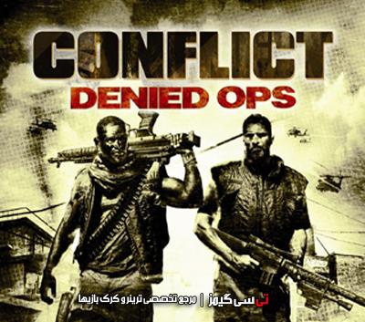دانلود ترینر سالم بازی Conflict Denied Ops