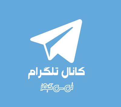 کانال تلگرام سایت تی سی گیمز | TCGAMES