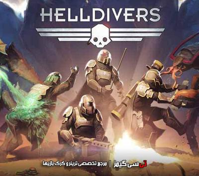 دانلود کرک سالم بازی Helldivers