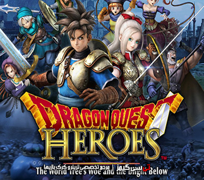 دانلود ترینر بازی Dragon Quest Heroes Slime Edition