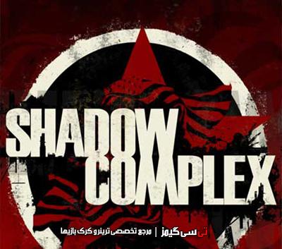 دانلود ترینر سالم بازی Shadow Complex