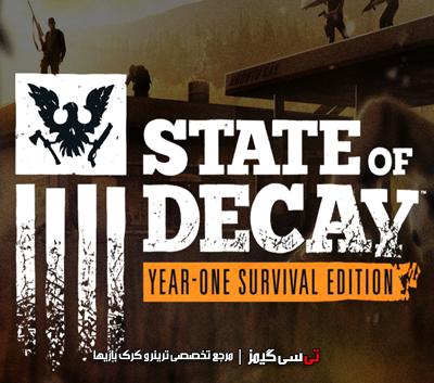 دانلود ترینر سالم بازی State Of Decay Year One