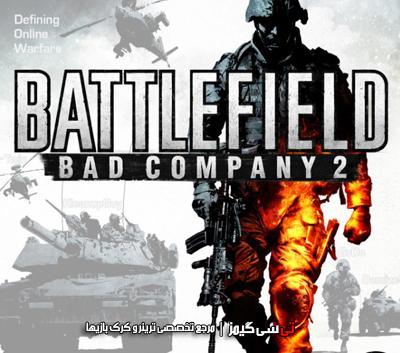 دانلود ترینر سالم بازی Battlefield Bad Company 2