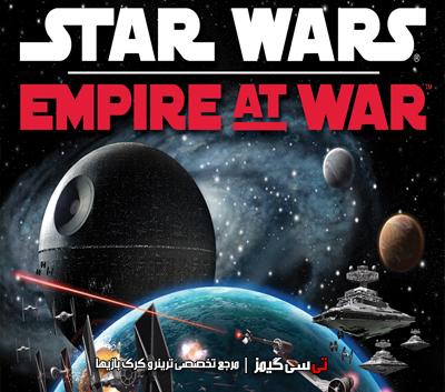 دانلود ترینر بازی Star Wars Empire At War