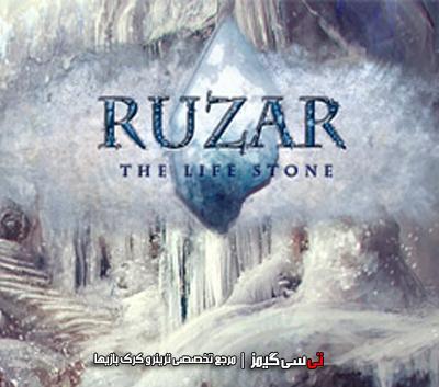 دانلود ترینر بازی Ruzar The Life Stone