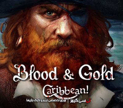 دانلود ترینر سالم بازی Blood and Gold Caribbean