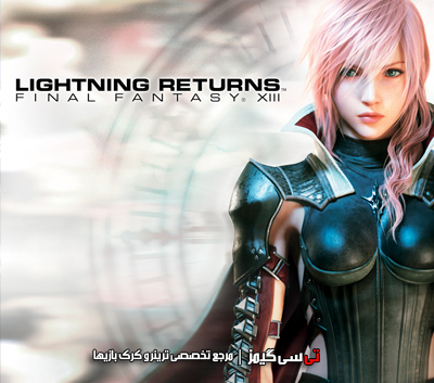 دانلود کرک بازی Lightning Returns Final Fantasy XIII