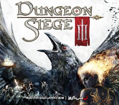 دانلود ترینر بازی Dungeon Siege III