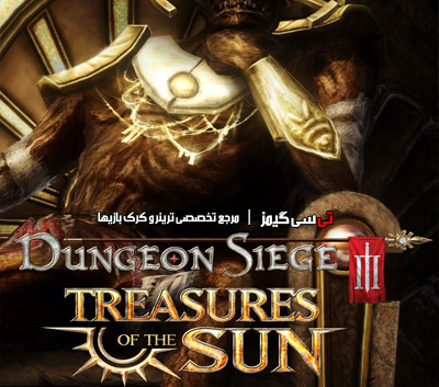 دانلود ترینر بازی Dungeon Siege 3 Treasures of the Sun