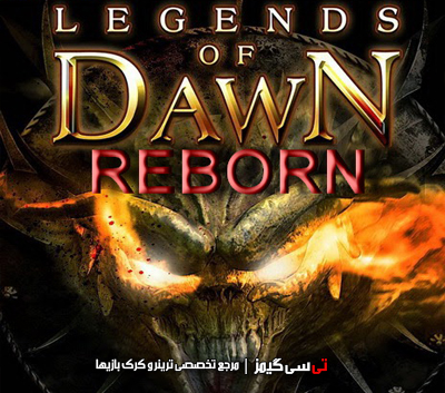 دانلود ترینر بازی Legends of Dawn Reborn