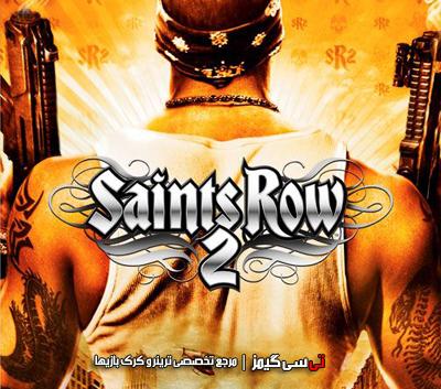 دانلود ترینر بازی Saints Row 2