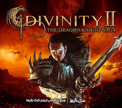 دانلود ترینر بازی Divinity 2 The Dragon Knight Saga