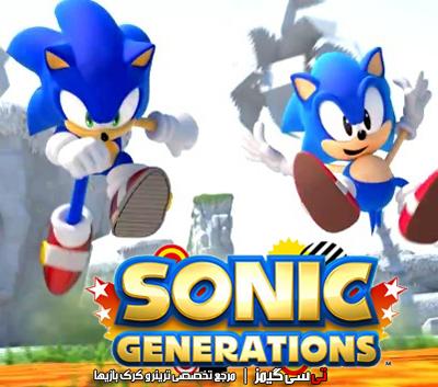 دانلود ترینر سالم بازی Sonic Generations