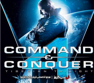 دانلود ترینر سالم بازی  Command & Conquer 4 Tiberian Twilight