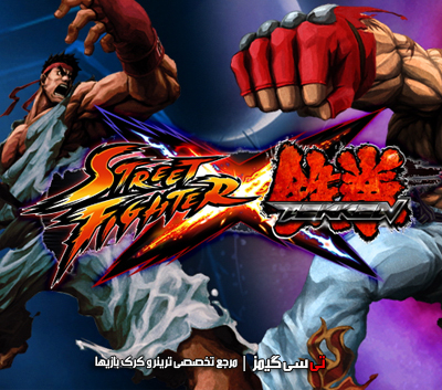 دانلود ترینر بازی Street Fighter X Tekken