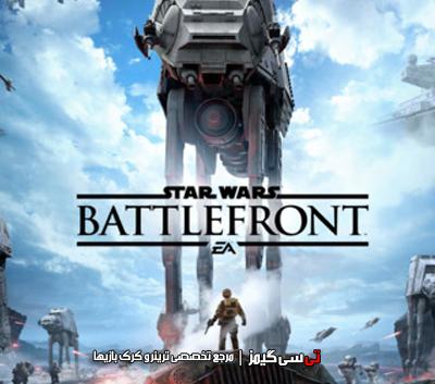 دانلود ترینر سالم بازی 2015 Star Wars Battlefront
