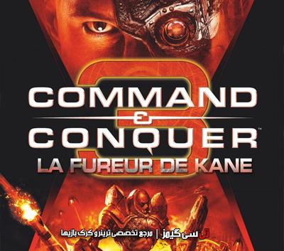 دانلود ترینر بازی Command & Conquer 3 Kanes Wrath