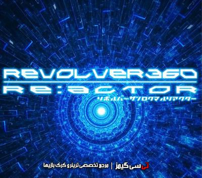 دانلود ترینر بازی Revoler 360 Reactor