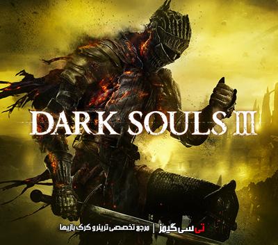 جدیدترین تریلر منتشر شده از بازی دراک سولز 3 Dark Souls