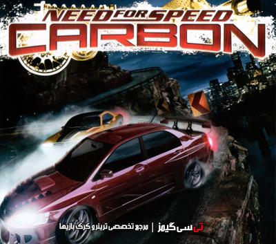دانلود ترینر سالم بازی Need for Speed Carbon