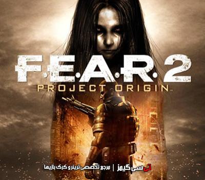 دانلود ترینر سالم بازی F.E.A.R. 2 Project Origin