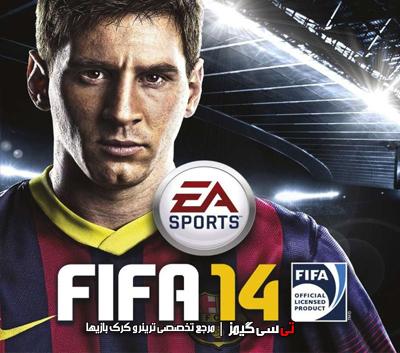 دانلود ترینر بازی فیفا Fifa 14
