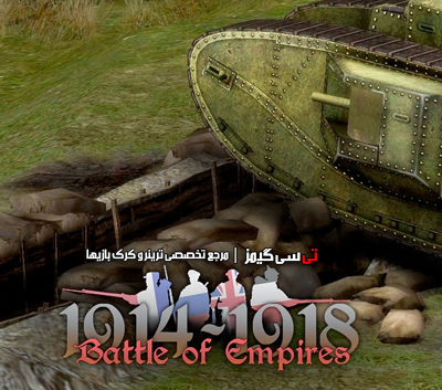 دانلود ترینر سالم بازی Battle of Empires 1914-1918