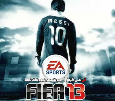 دانلود ترینر سالم بازی فیفا FIFA 13