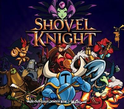 دانلود ترینر سالم بازی Shovel Knight