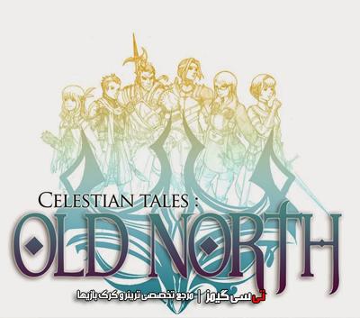 دانلود ترینر سالم بازی Celestian Tales Old North