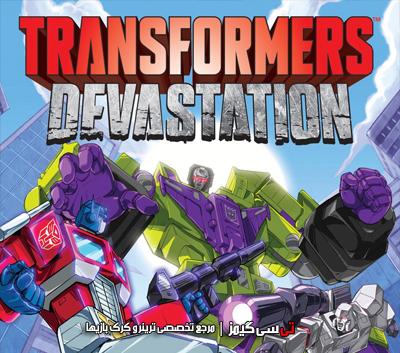 دانلود ترینر سالم بازی Transformers Devastation