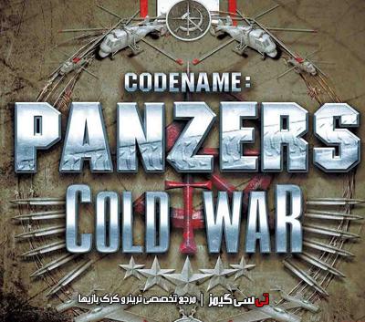 دانلود ترینر سالم بازی Codename Panzers Cold War