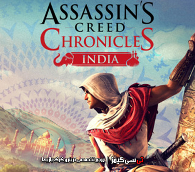 دانلود ترینر سالم بازی Assassins Creed Chronicles India